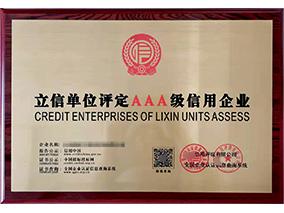 立信单位评定AAA级信用企业牌匾