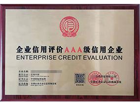 企业信用评级AAA级信用企业牌匾