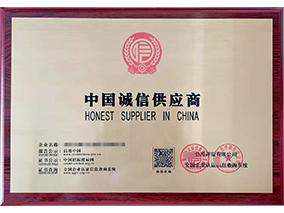 中国诚信供应商牌匾