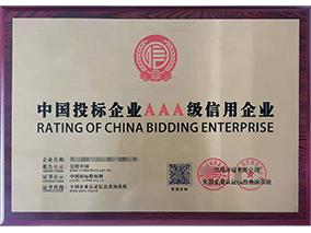 中国投标企业AAA级牌匾
