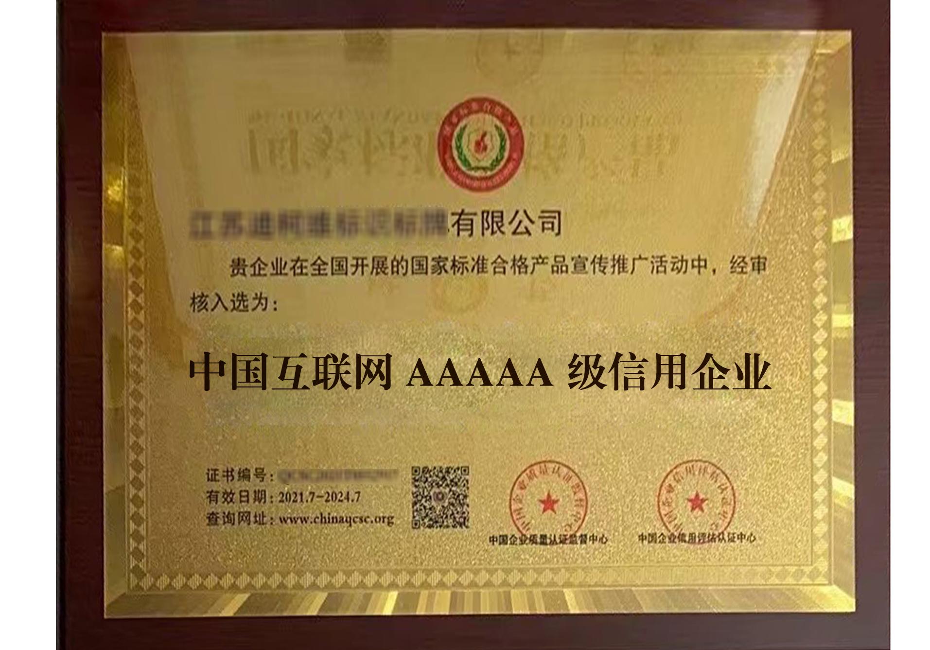 中国互联网 AAAAA 级信用企业