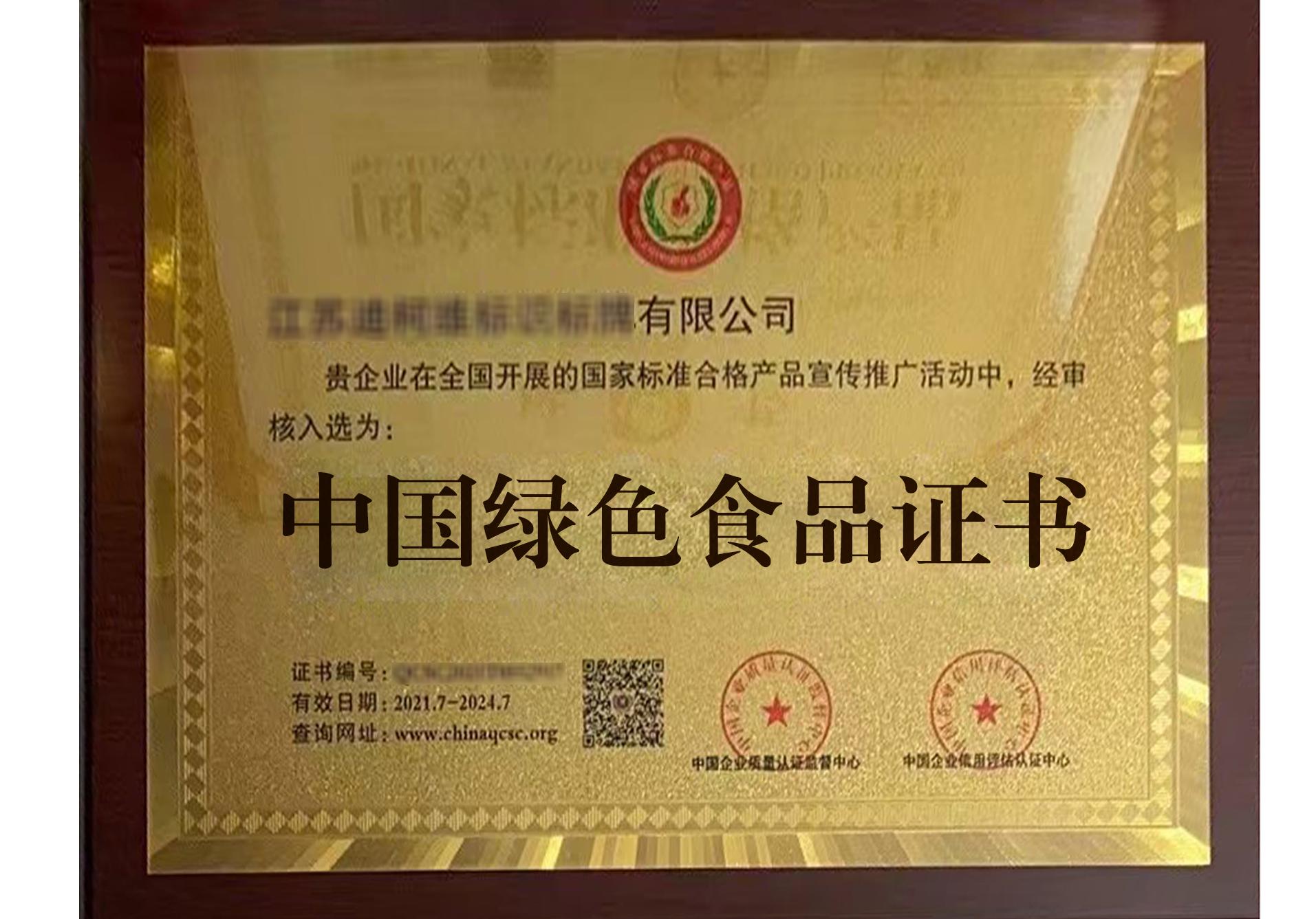 中国绿色食品证书
